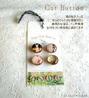 猫のボタンとストラップ:新作_f0023482_633212.jpg