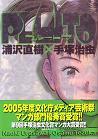 2006年4月3日(月) 曇り・6℃_a0024488_11224648.jpg