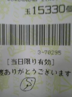 c0068409_2218512.jpg
