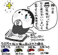 2006年4月5日(水) 雨・5℃_a0024488_10392158.jpg