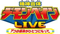 『デモンベイン』がLIVEを開催!_e0025035_11232817.jpg
