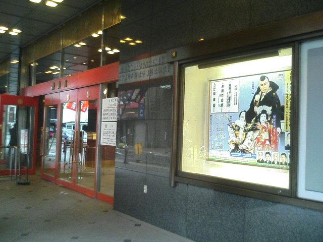 陽春大歌舞伎 in 御園座_e0013944_23323479.jpg