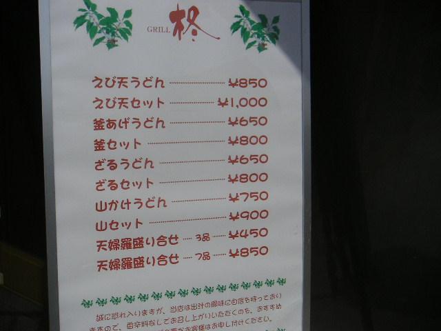 【宍粟】柊_d0068879_21582239.jpg