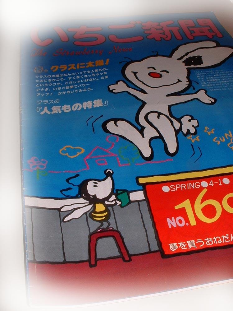いちご新聞_e0082852_22182787.jpg