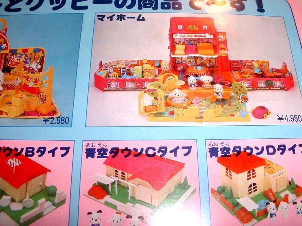 sanrio1979〜1982_e0082852_1454119.jpg