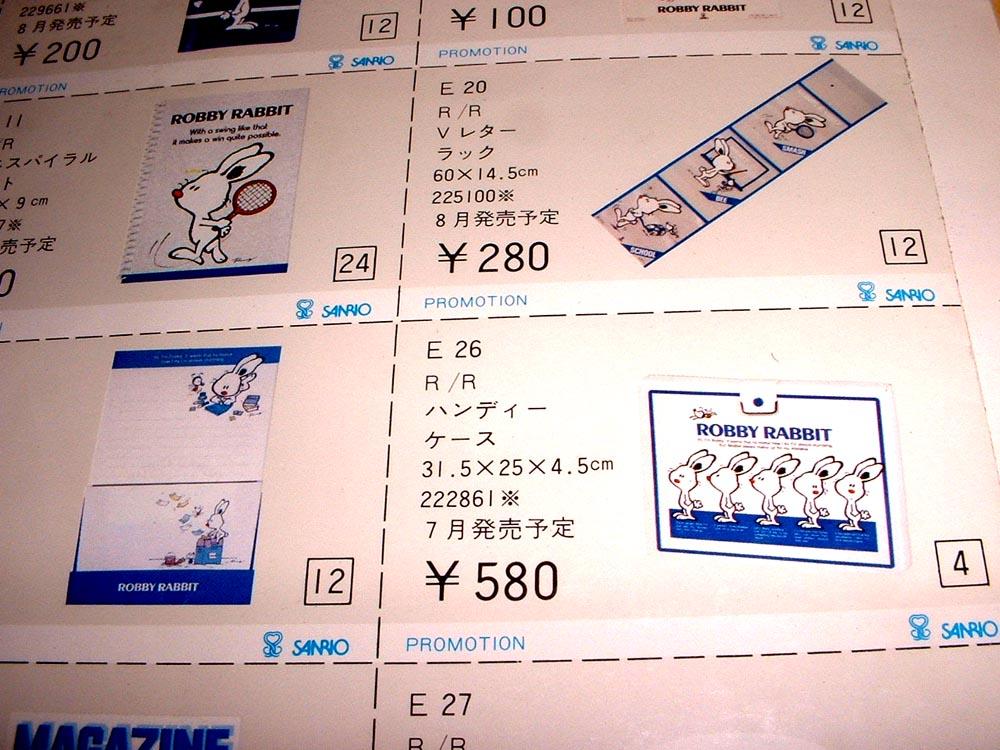 sanrio_e0082852_147335.jpg