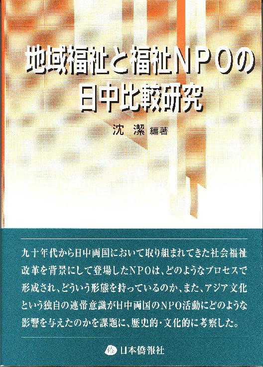 ミニシンポ「中国の福祉NPOと日中比較」のご案内 4月26日_d0027795_143191.jpg