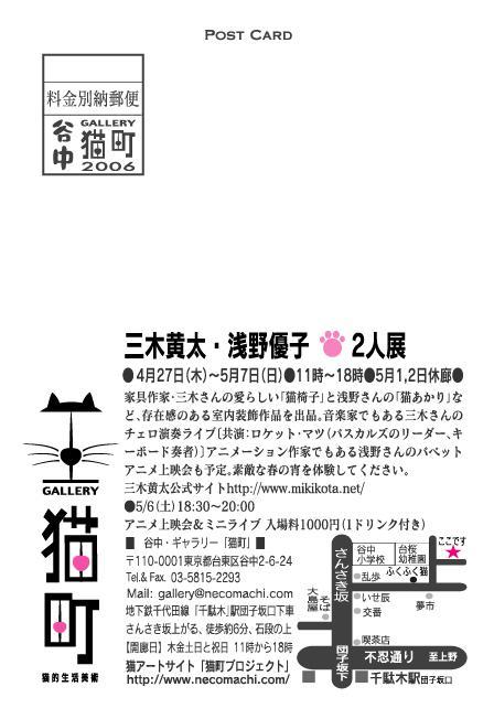谷中 ギャラリー猫町にて二人展_e0072513_22132016.jpg
