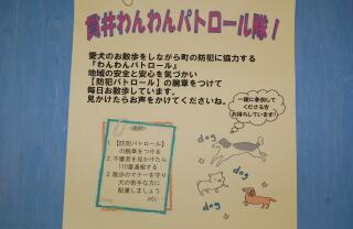 貫井ワンワンパトロール_a0019819_1614342.jpg