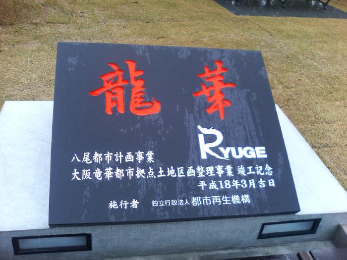 龍華町西公園オープン : ローレ...