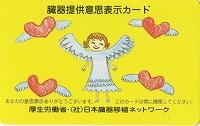 臓器移植法_f0053757_2350832.jpg