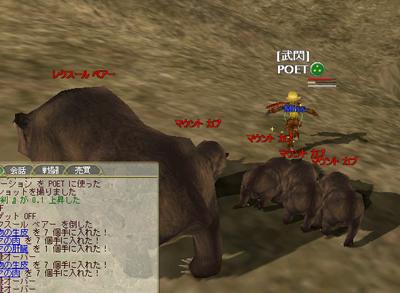 MoE日記 森の熊さん2。_c0005260_3372875.jpg