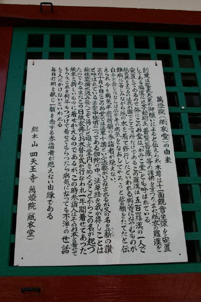 <第四番  荒陵山 四天王寺>_a0045381_17103915.jpg