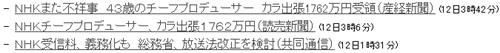 NHK_c0006432_20382375.jpg