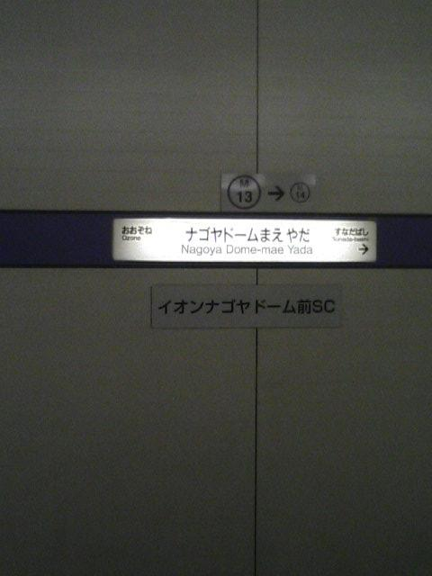 BON JOVI in ナゴヤドーム_e0013944_1194253.jpg