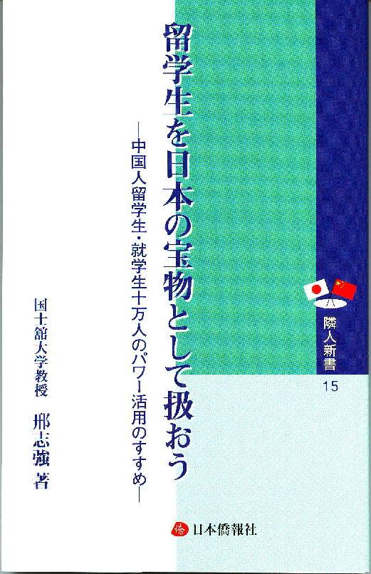 『留学生を日本の宝物として扱おう』は中文導報に紹介された_d0027795_22591956.jpg
