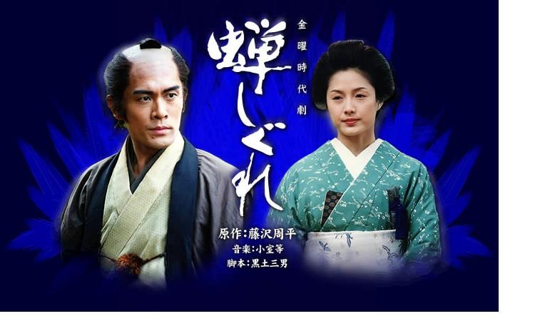藤沢先生は、映像化を頑なまでに断り続けていたもので、NHKでドラマ化され... 畝山社中発起人組