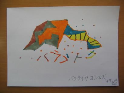 b0077430_021356.jpg