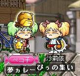 突然のBG戦♪_f0020739_23435018.jpg