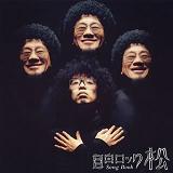 松鶴家千とせをフィーチャーしたCDジャケットが、かなりカッコイイんですけど。_c0016141_19373926.jpg