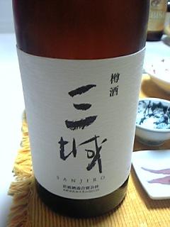 樽酒と桜鯛_b0050651_9243290.jpg