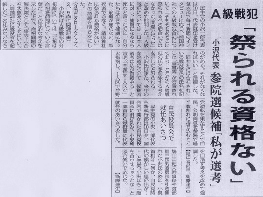 小沢一郎の道理_a0045064_4512833.jpg