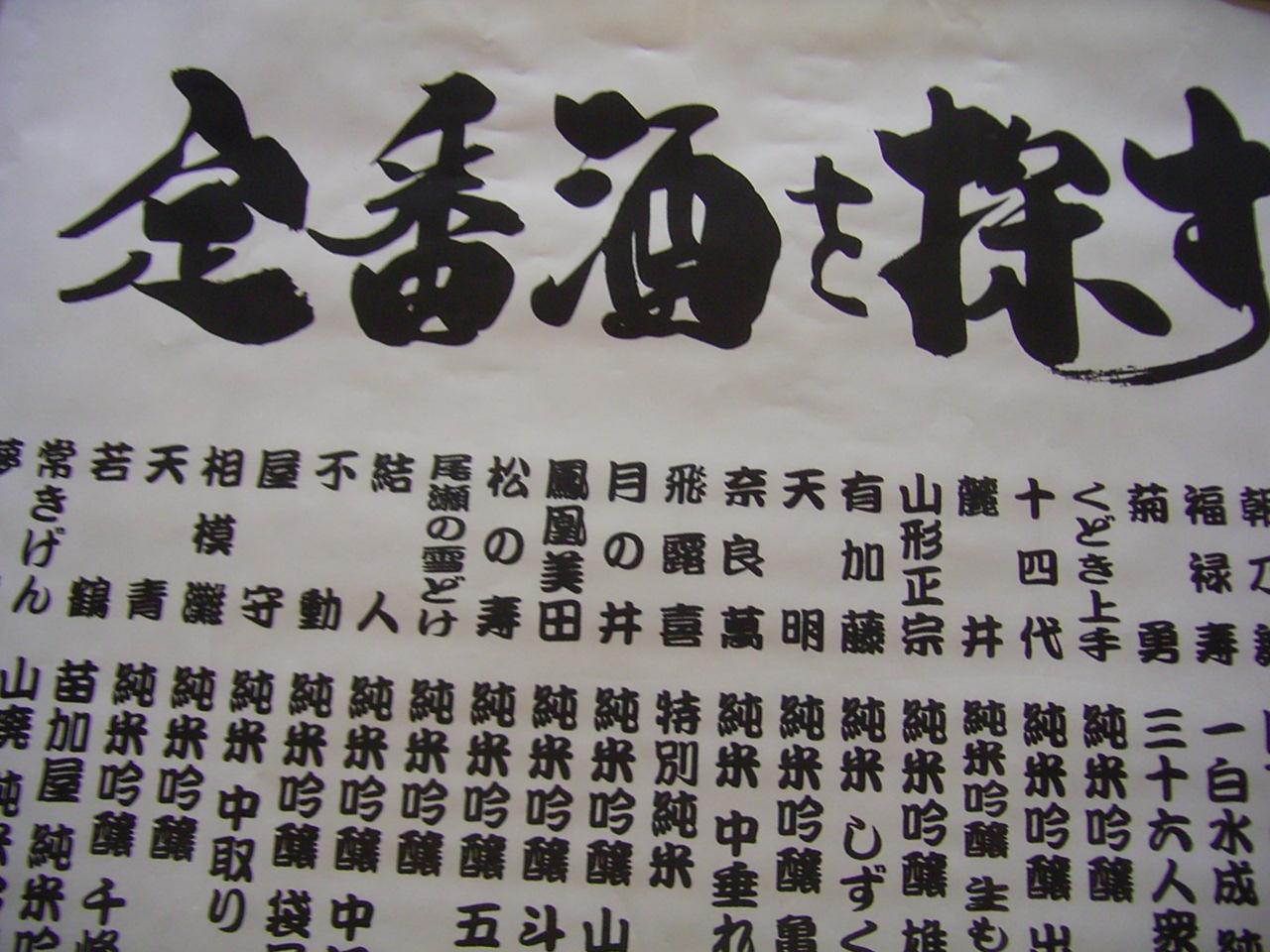小山商店『多摩独酌会』_b0050651_2131169.jpg