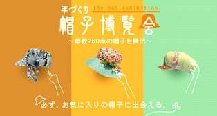 クロバー企画「手作り帽子博覧会」_f0023482_2304088.jpg