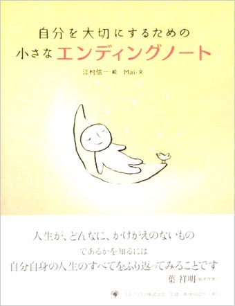 葉祥明さんから帯に推薦文_e0082852_6432193.jpg