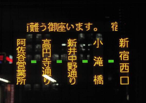 LED行き先表示機のいろいろ_b0059756_23134578.jpg