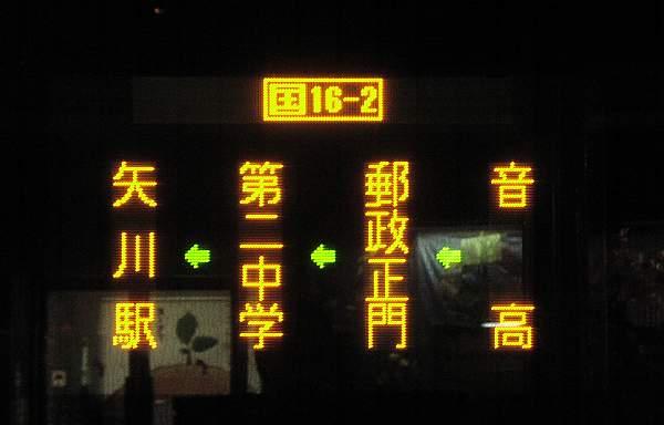 LED行き先表示機のいろいろ_b0059756_23172596.jpg