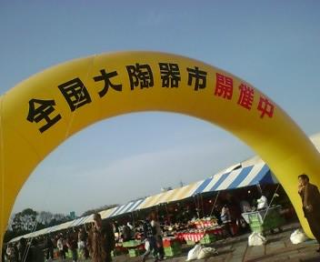 ナツオさん大陶器市を行く♪_f0096569_0103756.jpg