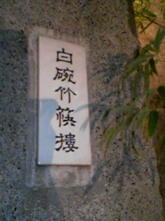 f0101100_1153075.jpg