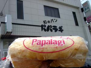 幻のパン?_f0096216_205553.jpg