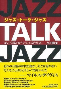 2006-04-18 『JAZZ TALK JAZZ』と「ONGAKUゼミナール」_e0021965_23203023.jpg