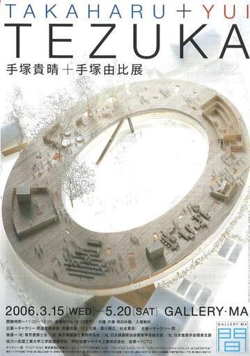 「手塚貴晴+手塚由比 建築展」_e0054299_025672.jpg