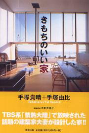 「手塚貴晴+手塚由比 建築展」_e0054299_071935.jpg