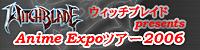 あの「アキバ初心者救済ツアー」から3ヶ月― 日本旅行とGONZOが放つ、アニメ企画ツアーが再び覚醒!!_e0025035_16123062.jpg
