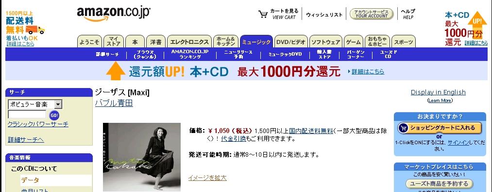 アマゾンで、松たか子がバブル青田扱いされている。_c0016141_23202015.jpg