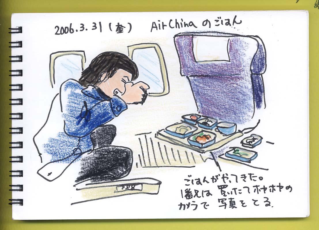 本日から中国_f0072976_0315952.jpg