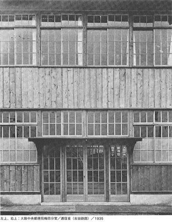 建築学会図書館で「吉田鉄郎建築作品集」を見る_e0054299_10453897.jpg