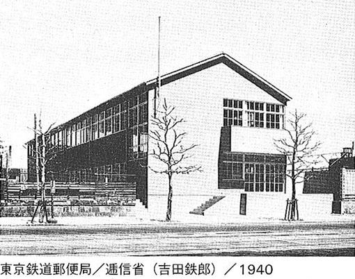建築学会図書館で「吉田鉄郎建築作品集」を見る_e0054299_10473186.jpg