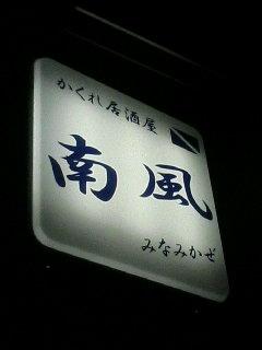 かくれ居酒屋 「南風」_a0033733_1933043.jpg