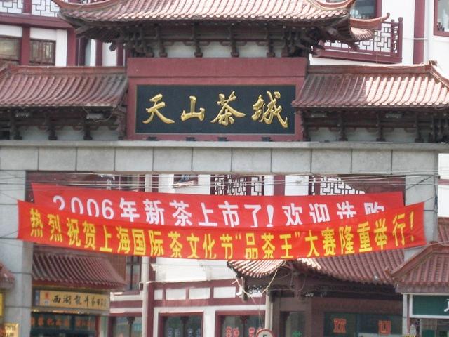 上海の現代ビルと新しい茶葉市場_f0070743_9354520.jpg