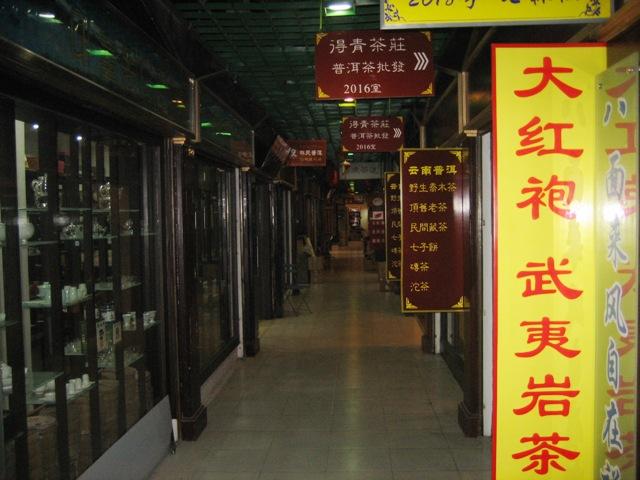 上海の現代ビルと新しい茶葉市場_f0070743_9391121.jpg