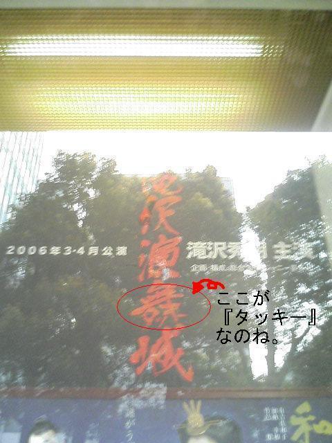 滝沢演舞城 in 新橋演舞場/face to ace in 新宿RUIDO K4_e0013944_2374496.jpg