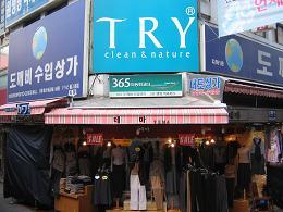 ソウル旅行 2006.02 ③_b0029699_1059838.jpg