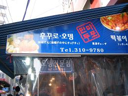 ソウル旅行 2006.02 ③_b0029699_111611.jpg