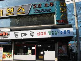 ソウル旅行 2006.02 ⑥_b0029699_15255145.jpg