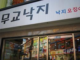 ソウル旅行 2006.02 ⑥_b0029699_15265623.jpg